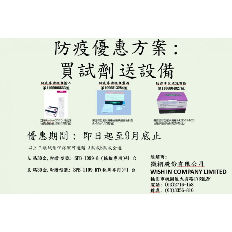 診所防疫優惠方案